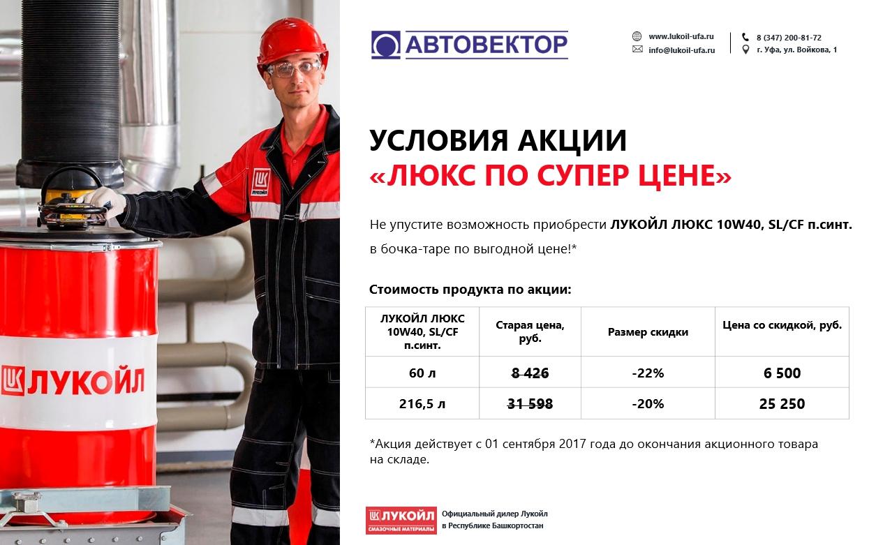 ЛУКОЙЛ ЛЮКС по СУПЕР цене!