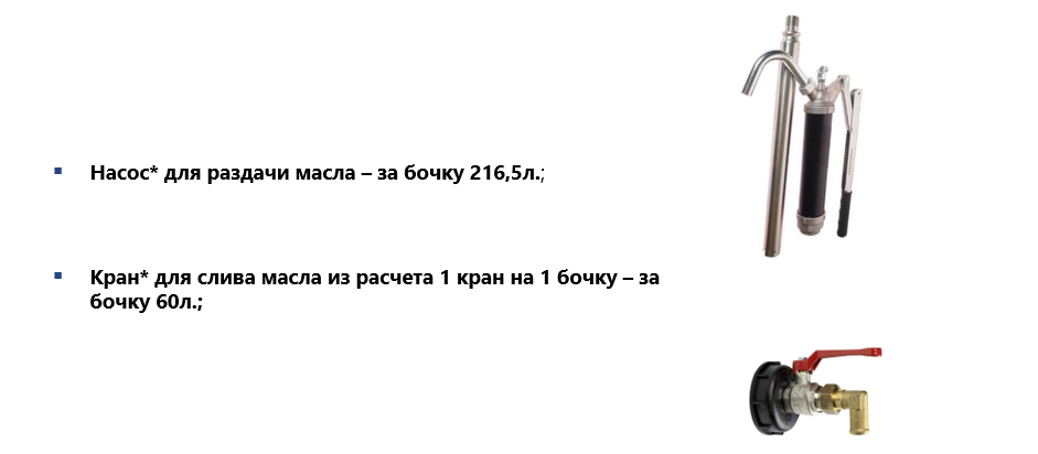 Подарки за покупку продукции в бочка-таре 60-216,5л. насосы краны
