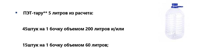 Подарки за покупку продукции в бочка-таре 60-216,5л. ПЭТ-тара